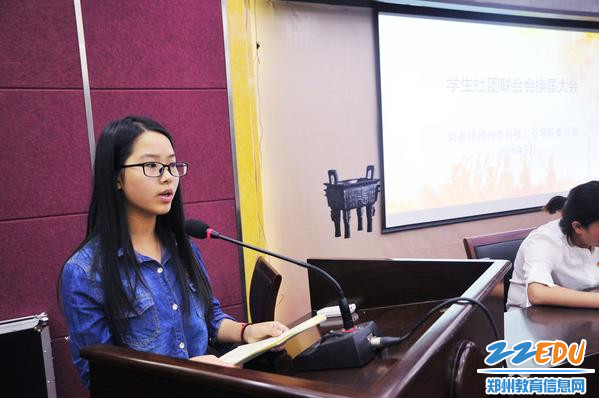 16ji社团lian主席马雨飞发言
